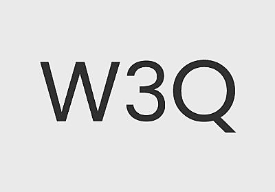 W3Q - Web制作者のためのQ&Aサイト