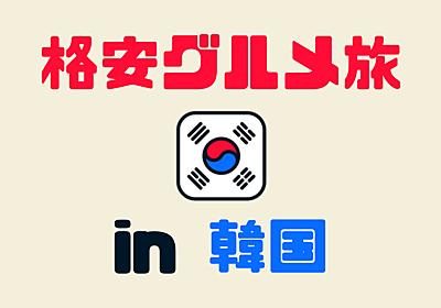 格安弾丸韓国旅行⑤初めての韓国で買ったお菓子全部紹介【お土産】 - 空のきまぐれ
