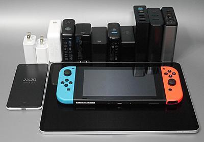 【特集】【特集】これで失敗しない、USB PD充電器選び(タブレット/スマホ/ゲーム機編) ~iPad ProとPixel 3、Nintendo Switchで検証 - PC Watch