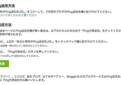 ブログ村のping送信:トラックバック云々にアタフタしたけど、押すだけだったわよっ!!というお話 - 香港、食、旅、仕事と時々日本