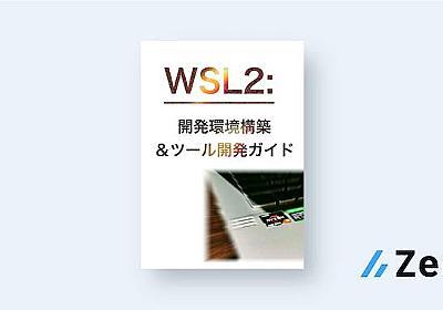 WSL2: 開発環境構築&ツール開発ガイド