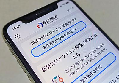 Android版「COCOA」に接触しても通知されないバグ、昨年9月から――修正は2月中旬頃 - ケータイ Watch