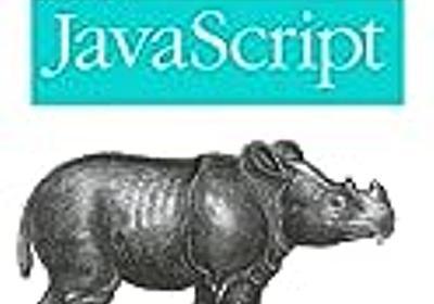普通の業務系PGには意外と知られていないJavaとJavaScriptの相違点10選 - 達人プログラマーを目指して