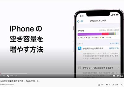 iPhoneの空き容量を増やす方法――アップルがYouTubeで紹介 - ケータイ Watch