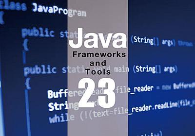 若手Javaエンジニア必見。知っておきたいフレームワーク・ツール23選 - エンジニアHub|若手Webエンジニアのキャリアを考える!