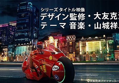 『AKIRA』の世界観のもと、東京の進化と再生を描く NHKスペシャル シリーズ「東京リボーン」 |NHK_PR|NHKオンライン