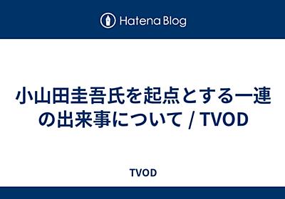 小山田圭吾氏を起点とする一連の出来事について / TVOD - TVOD