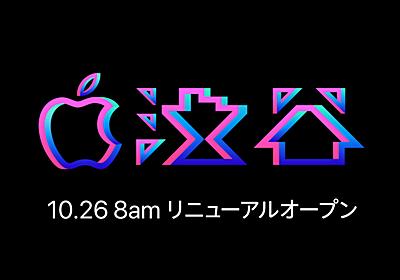 【ニュース】Apple渋谷、10月26日(金)午前8時にリニューアルオープン - iをありがとう