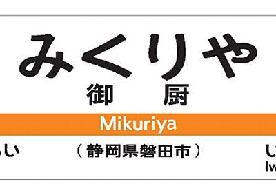 これ読める? JR東海が新駅名「御厨駅」を発表、新たな難読駅名が生まれたと話題に - ねとらぼ