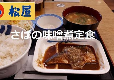 【松屋 飲み】本日発売「さばの味噌煮定食」レビュー!熟成もろみ味噌を使っているんだって^^ - おしょぶ~の~と