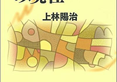 Amazon.co.jp: 非正規公務員の現在 深化する格差: 上林陽治: EBooks
