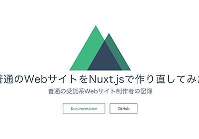 普通のWebサイトをNuxt.jsで作り変えてみた話 | ARAKAZE NOTE
