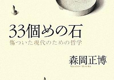 Amazon.co.jp: 33個めの石 傷ついた現代のための哲学: 森岡正博: Books