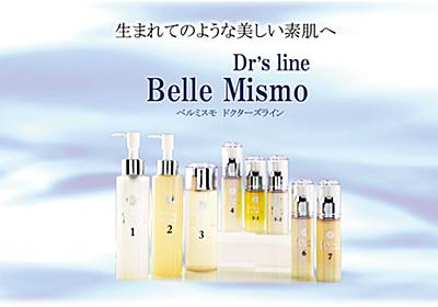 Belle Mismo Dr's line(ベルミスモドクターズライン)|肌再生・肌ケアのためのドクターズコスメ