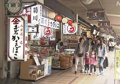 旅行クーポンやイベント割り引き検討 消費喚起の経済対策 | NHKニュース
