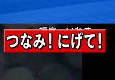 新潟地震の時、津波警報が流れているにも関わらず海辺でスマホを構えている人々…注意しても無視→その目的とはズバリ… - Togetter