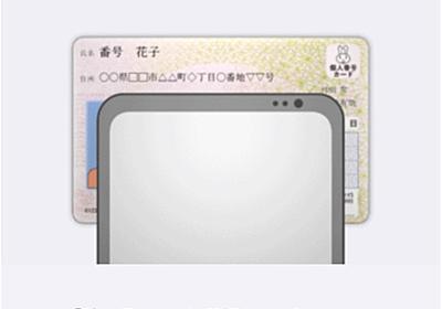 マイナンバーカードの電子証明書を閲覧できるアプリ、iPhone向けにもようやく公開 - 窓の杜