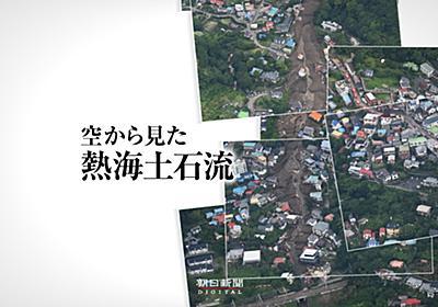空から見た熱海土石流:朝日新聞デジタル
