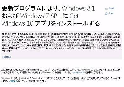 "Windows 7/8.1→Windows 10が""推奨される更新""に - ITmedia NEWS"