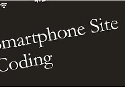 スマートフォンサイトのコーディング Tips あれこれ | バシャログ。