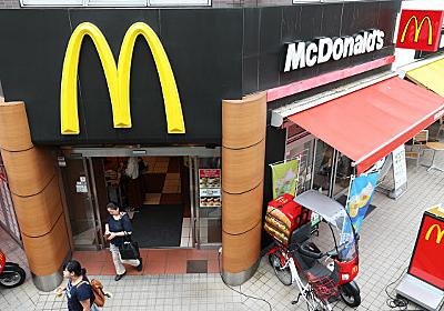 マクドナルド、スマホで事前注文・支払い 全2900店で  :日本経済新聞