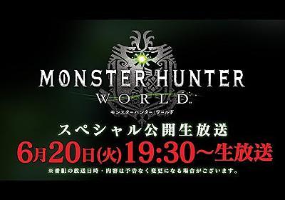 『モンスターハンター:ワールド』スペシャル公開生放送