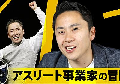 「メダル取れば」は幻想 フェンシング太田雄貴の革命  :日本経済新聞