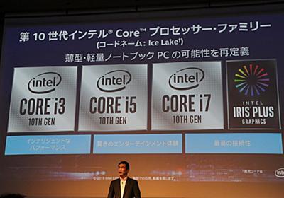 Ice LakeとComet Lake何が違う? 何がスゴイ?――インテルが第10世代Coreプロセッサを解説 (1/2) - ITmedia PC USER