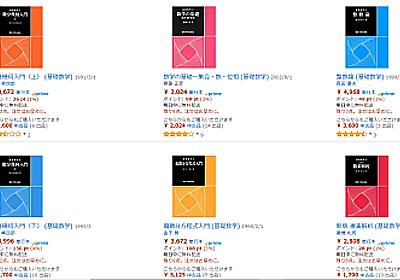 東京大学出版会の基礎数学シリーズがKindle化され始めた件 - とね日記