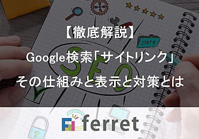 【徹底解説】Google検索「サイトリンク」の仕組みと表示と対策とは|ferret [フェレット]