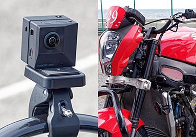 """【日沼諭史の体当たりばったり!】360&180度カメラで""""バイクの精""""に!?「Insta360 EVO」の臨場感MAX走行撮影 - AV Watch"""