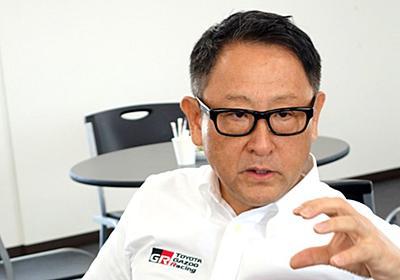 豊田章男社長「全てのクルマは自分の子供」:日経ビジネス電子版