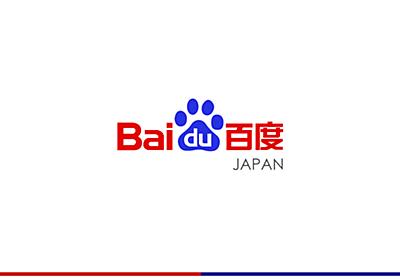 一連の報道に対する弊社の見解 - Baidu.jp に関するニュース