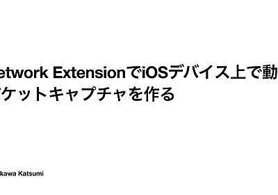 Network ExtensionでiOSデバイス上で動くパケットキャプチャを作る - Speaker Deck