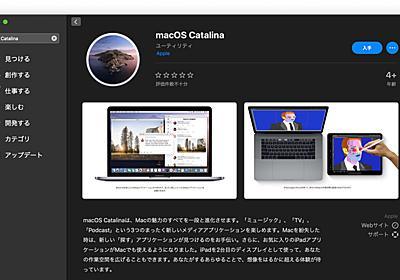 Apple、ミュージックやPodcast、TVアプリを搭載しiPadをセカンドディスプレイとして扱えるSidecarをサポートした「macOS 10.15 Catalina」を正式にリリース。 | AAPL Ch.