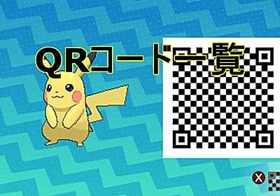 【ポケモンUSUM】QRコード一覧表!レアポケモンを読み取ってみよう【島スキャン・色違い・アローラ限定】 - ポケモンスイッチ攻略Press