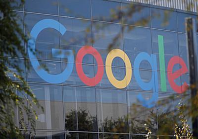 グーグル社員200人超、中国向け検索エンジン開発中止要求   ロイター