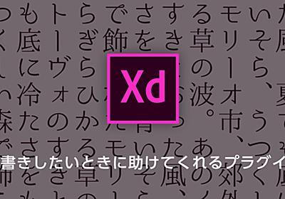 【Adobe XD】縦書きしたいときに助けてくれるプラグイン | バシャログ。