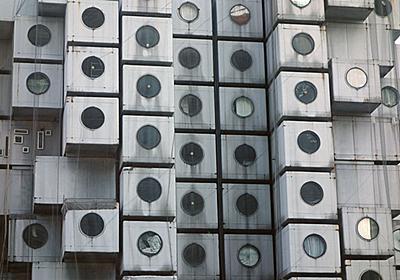築46年なのに、なぜ「中銀カプセルタワー」に人は集まるのか (1/7) - ITmedia ビジネスオンライン