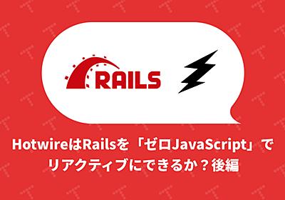 HotwireはRailsを「ゼロJavaScript」でリアクティブにできるか?後編(翻訳)|TechRacho(テックラッチョ)〜エンジニアの「?」を「!」に〜|BPS株式会社