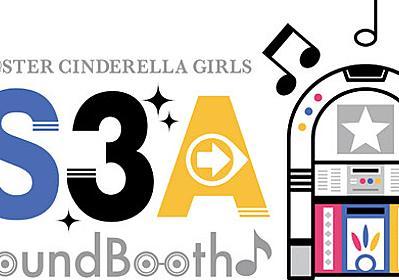 "DAY2公演の発表は?""THE IDOLM@STER CINDERELLA GIRLS SS3A Live Sound Booth♪""告知まとめ - ファミ通.com"