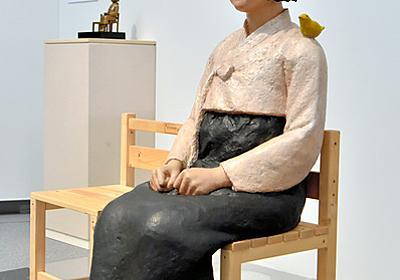 展示中止の少女像、海外実業家が購入 来年展示へ:朝日新聞デジタル