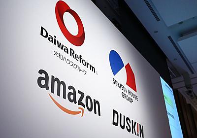 アマゾンが住宅リフォームで狙う2つの革命 | インターネット | 東洋経済オンライン | 経済ニュースの新基準
