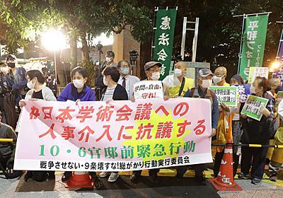 日本学術会議の任命拒否問題は「学問の自由」とは全く関係がない 憲法を「特権の正当化」に濫用するな | PRESIDENT Online(プレジデントオンライン)