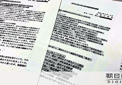 官邸、TVコメントを詳細記録 コロナ・桜を見る会など:朝日新聞デジタル