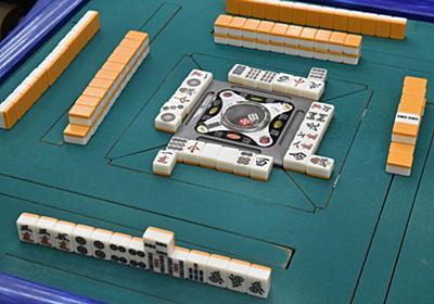 麻雀はボードゲームの中でも最高に素晴らしい遊戯であることを1,800字で主張する - 【24/7】高配当株とかマイレージとか車とか【独り言】