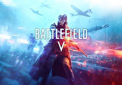 【評価】『バトルフィールド5』(ベータ版)の感想レビュー【BFV/Battlefield V】改革は成功か失敗か - ゲーマー日日新聞