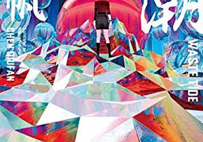 『三体』の劉慈欣が「近未来SF小説の頂点」とまで言った、ページをめくる手が止まらない圧巻の中国SF──『荒潮』 - 基本読書