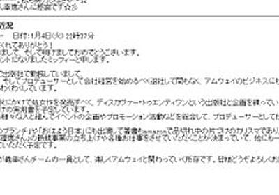 【号外】安藤美冬女史@ノマド女王がマルチまがい商法のフロントだった件について: やまもといちろうBLOG(ブログ)