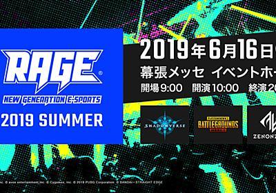 「RAGE 2019 SUMMER」が幕張メッセで開催 - funglr Games